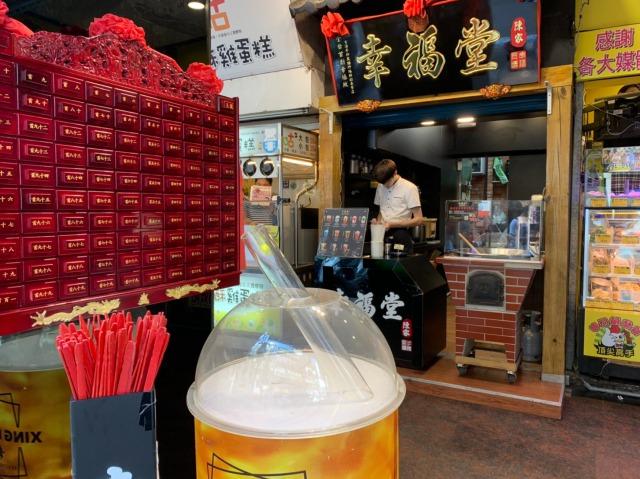幸福堂 臺北站