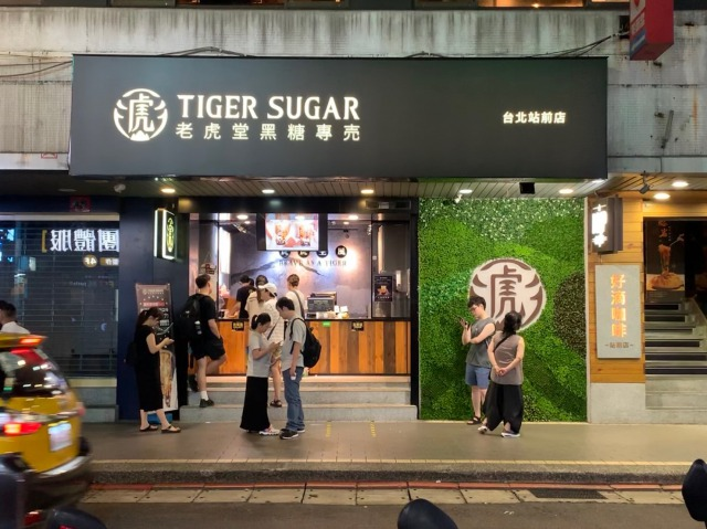老虎堂 臺北站