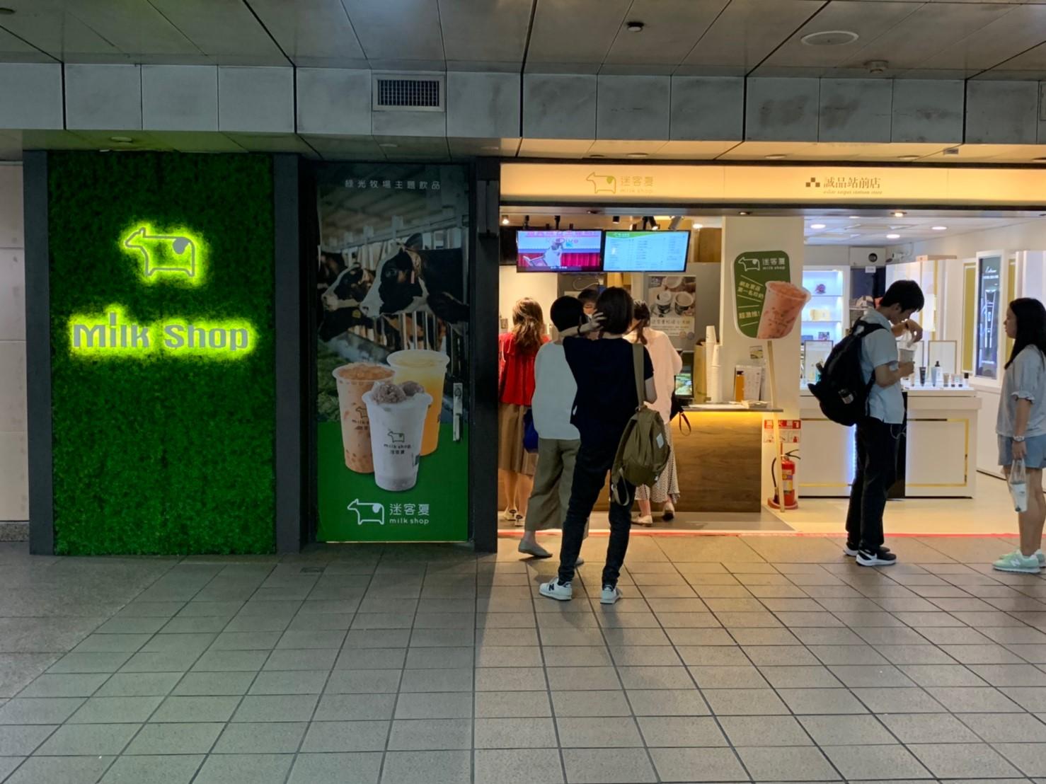 Milk shop台北駅 店頭