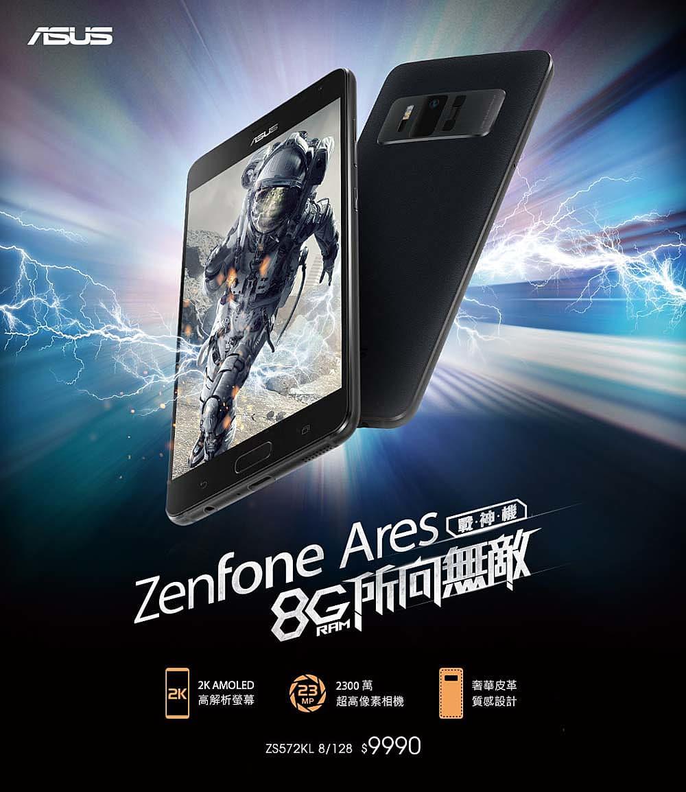 Zenfone Ares