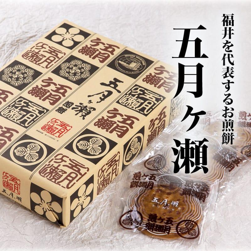 Satsukigase-senbei