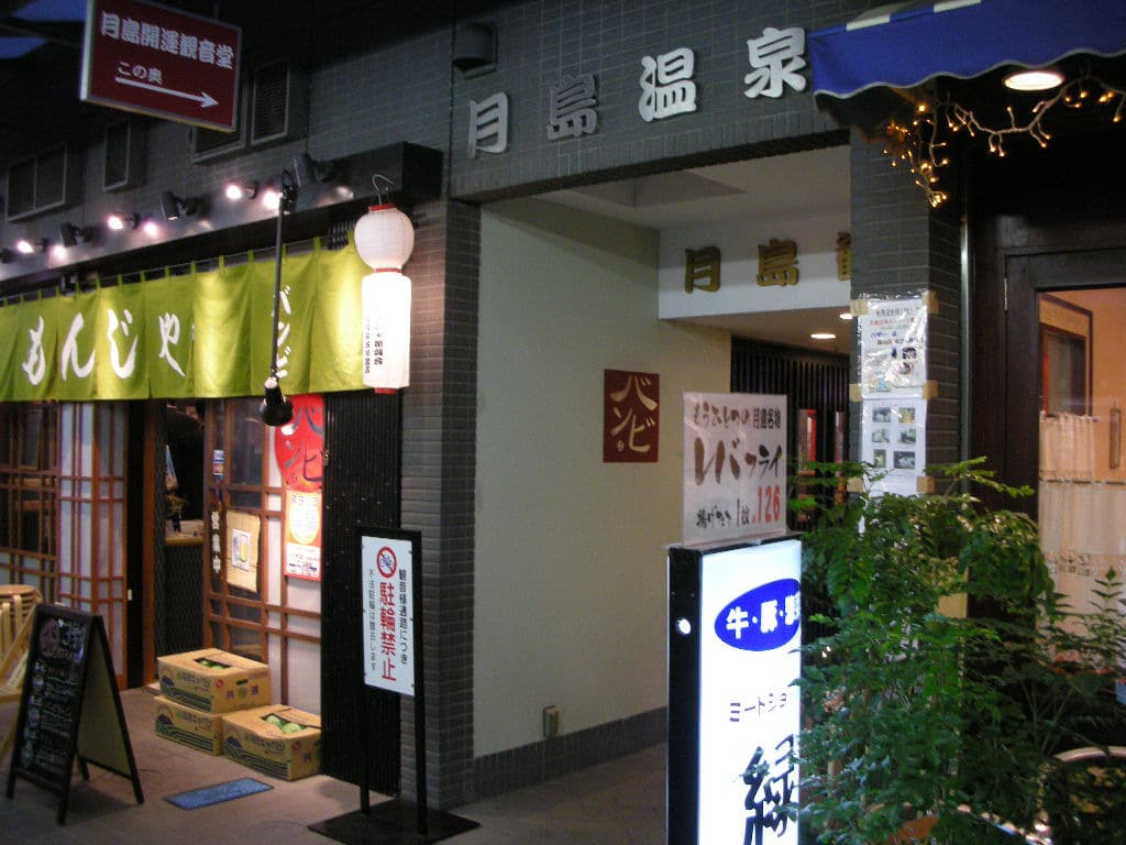 "After eating Monjyayaki visit the ""月島温泉(tsukishima-onsen) """
