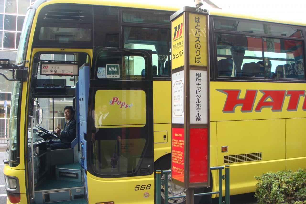 """Ginza Capital Hotel"" is run by ""Hato bus"", Tokyo Sightseeing Bus Company"