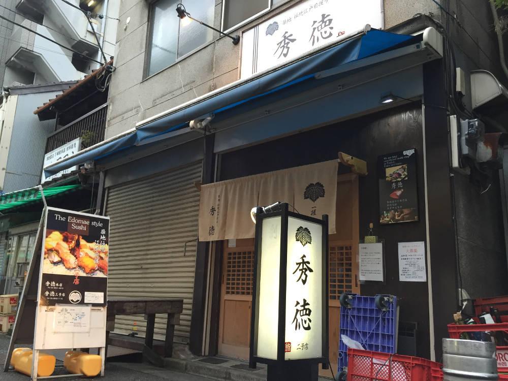 Shutoku Nigoten