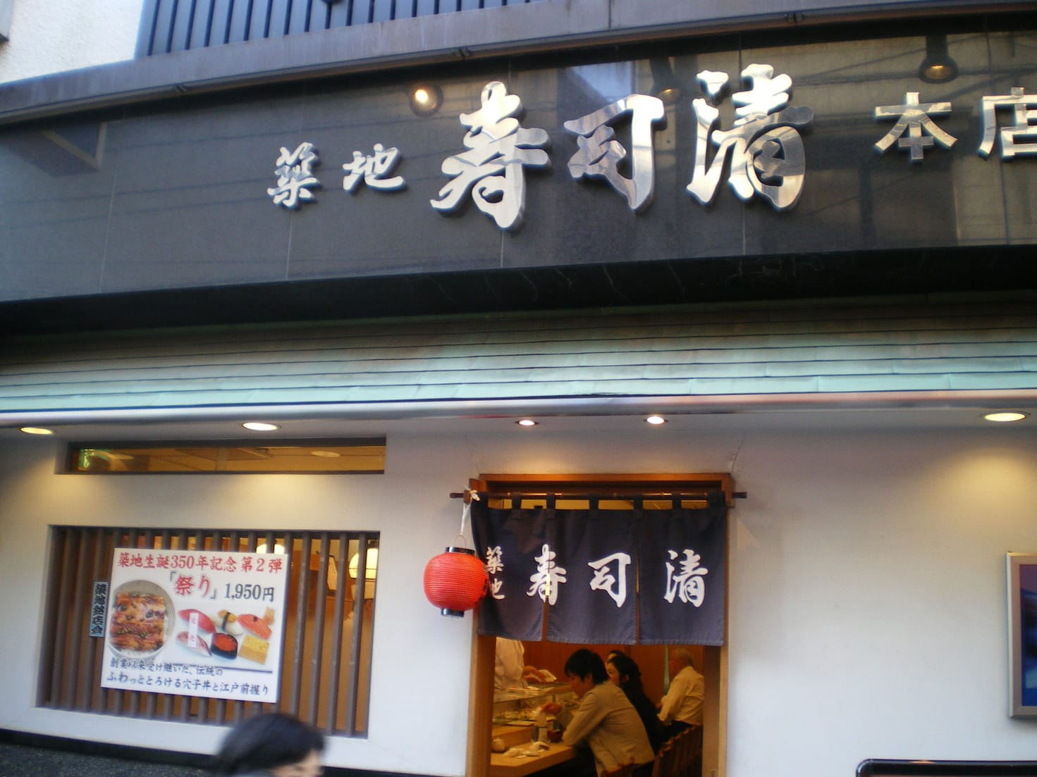 Enjoy a long-established store's sense of security and skill! Tsukiji Sushi Sei Tsukiji head office