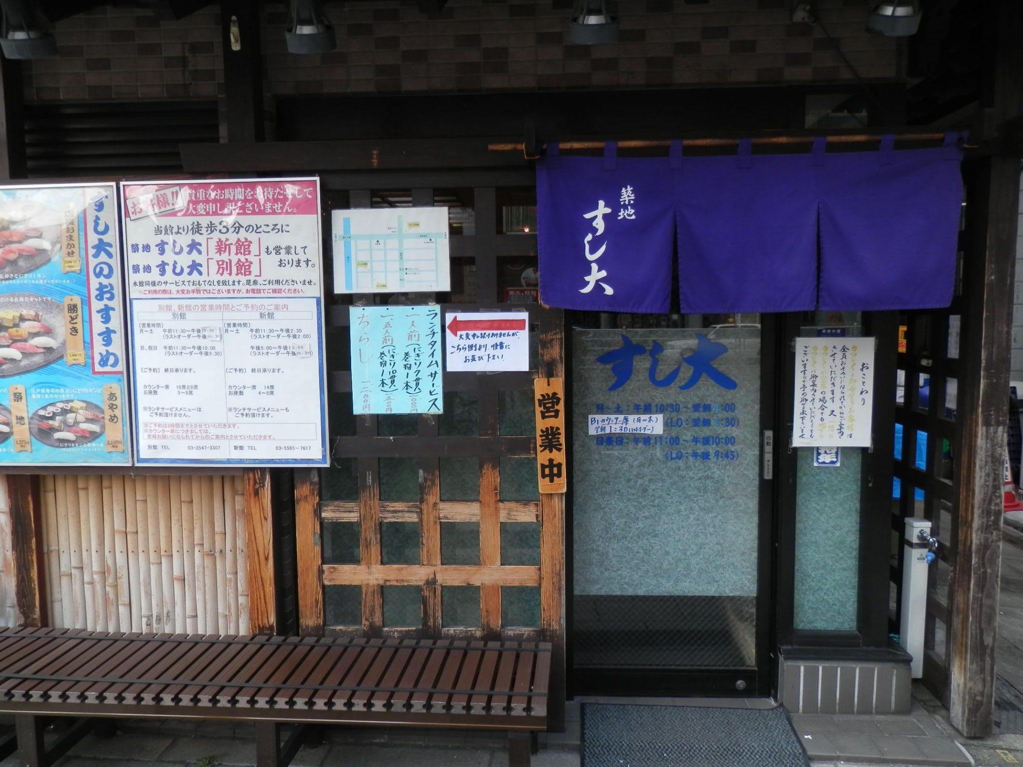 Tsukiji Sushi Dai Honkan