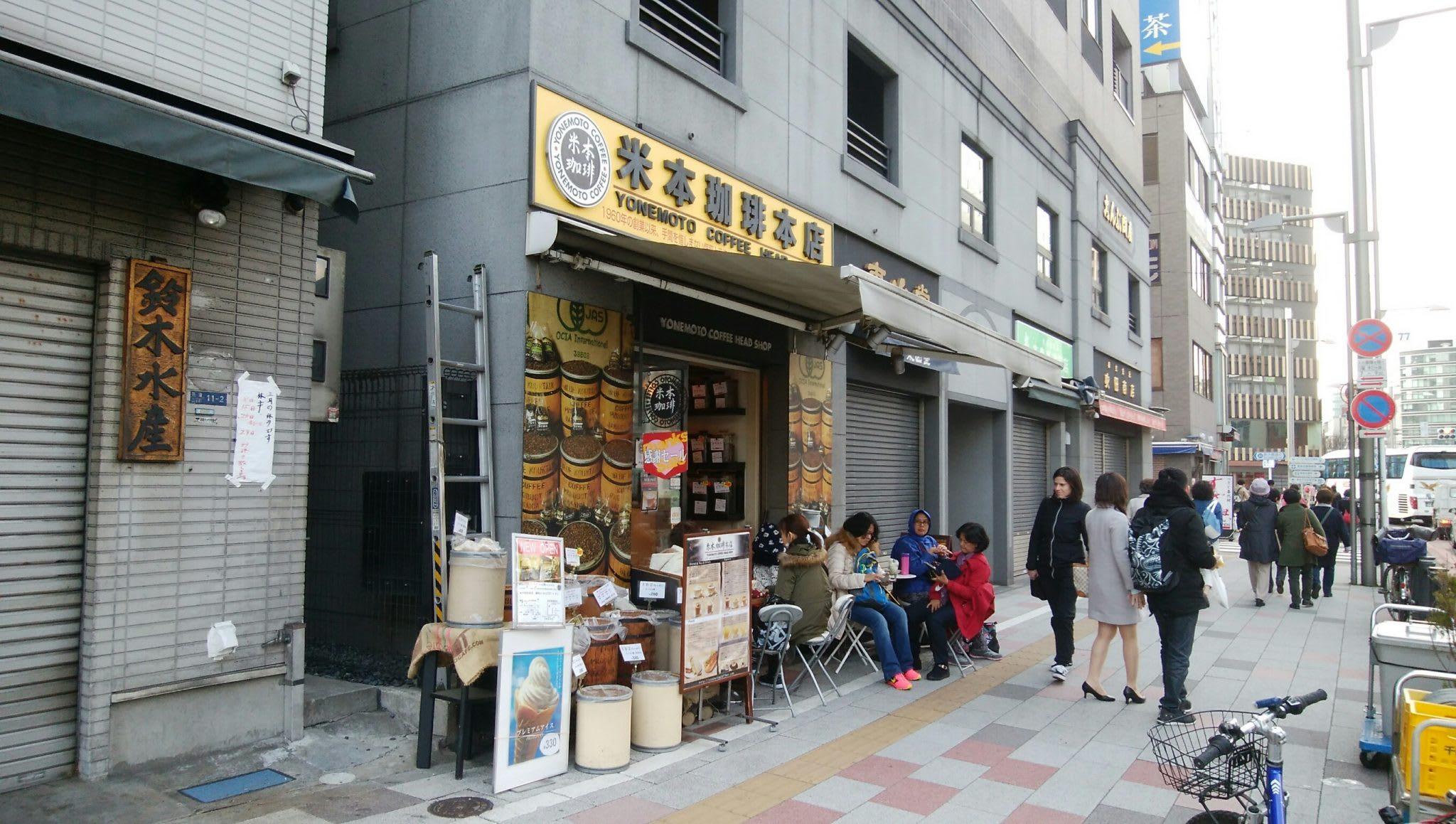 "Yonemoto Coffee Shop – Maine Shop"""