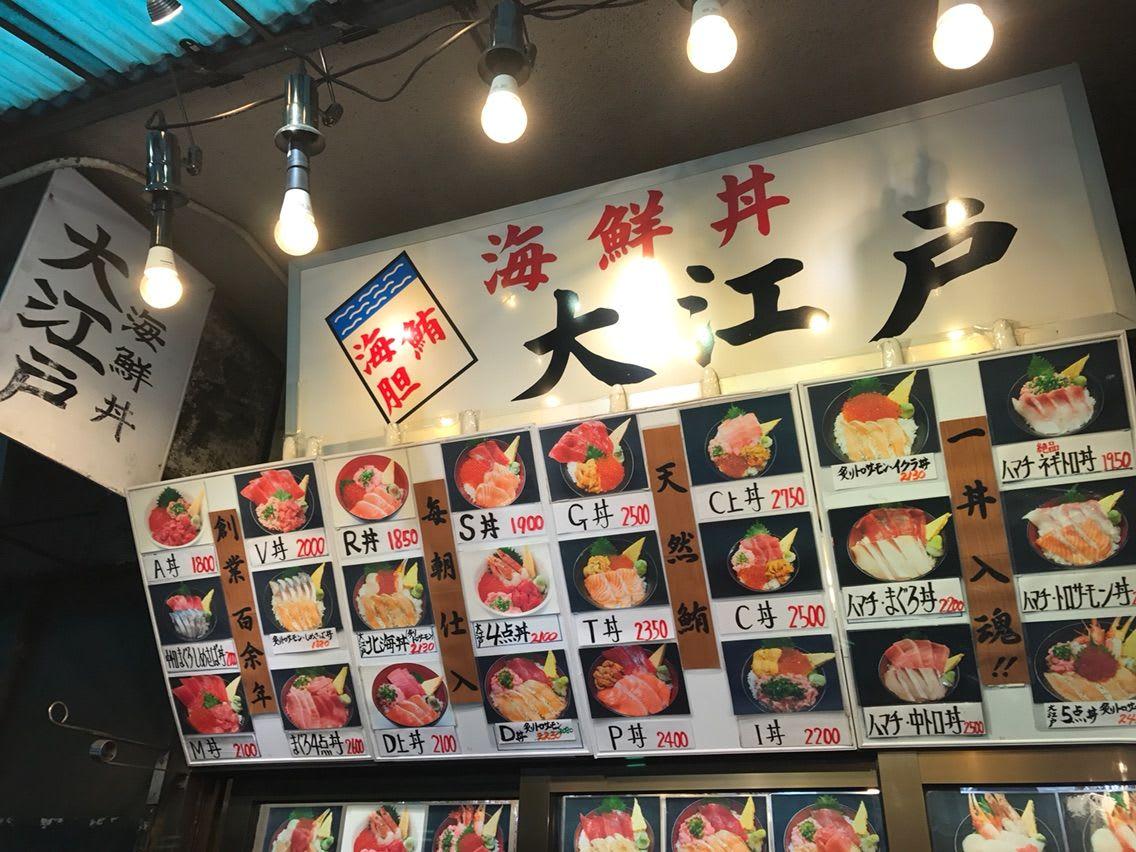Oedo Tsukiji Inner Market 2