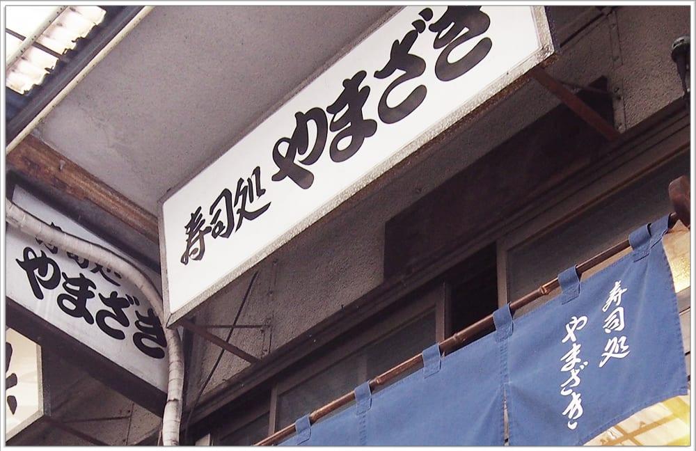 Sushi-dokoro Yamazaki