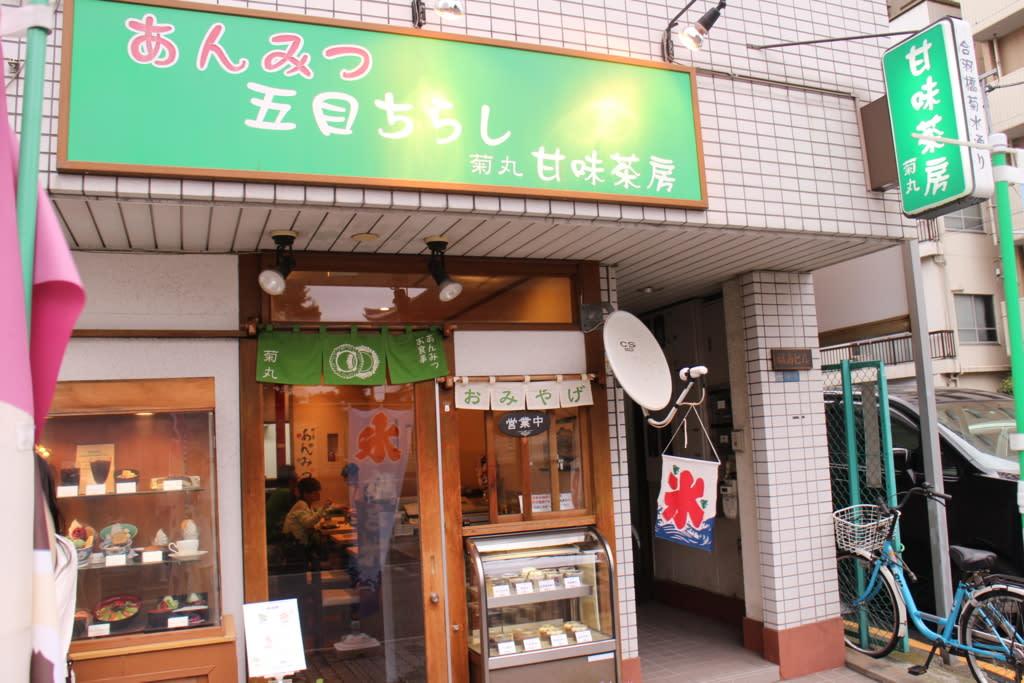 Sweets tea shop Kikumaru