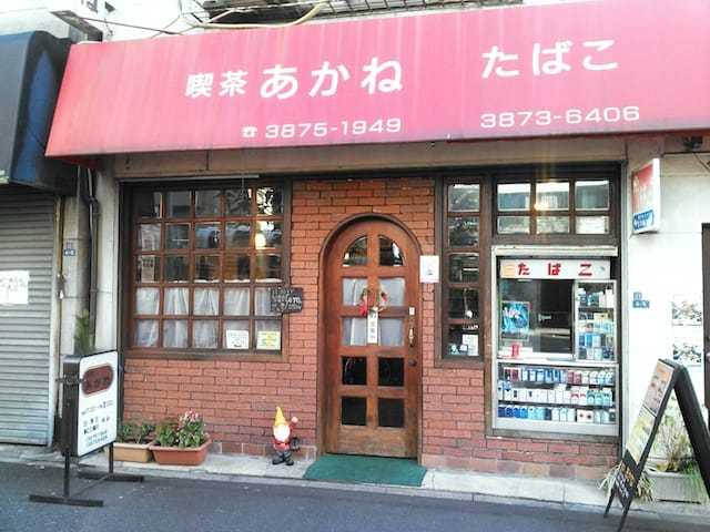 "Traditional Coffee Shop ""Café Akane"""