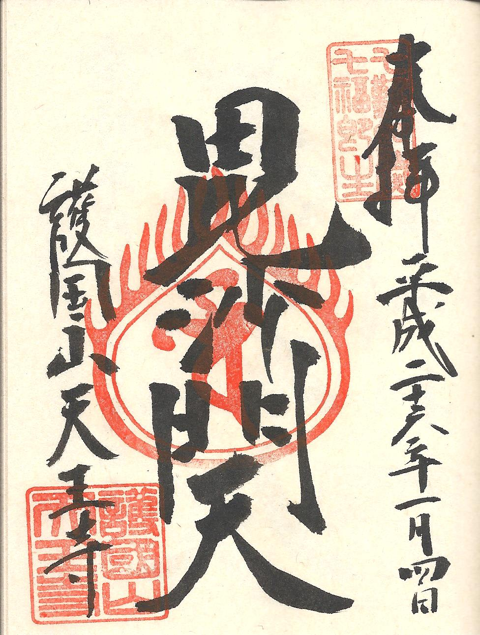 """Let's meet """"Bishamonten"""", a deity of good luck in competition – One of """"Yanaka Shichifukujin"""""""