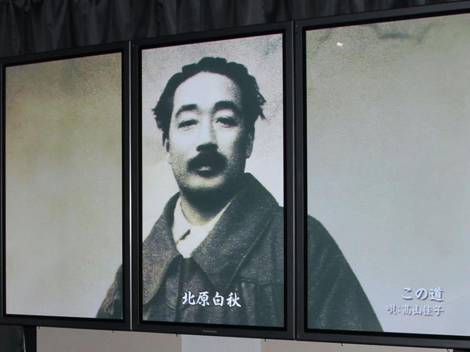 About Hakushu Kitahara