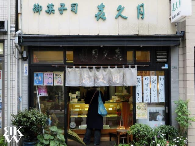 "Japanese sweets bakery ""Kikuuzuki"""