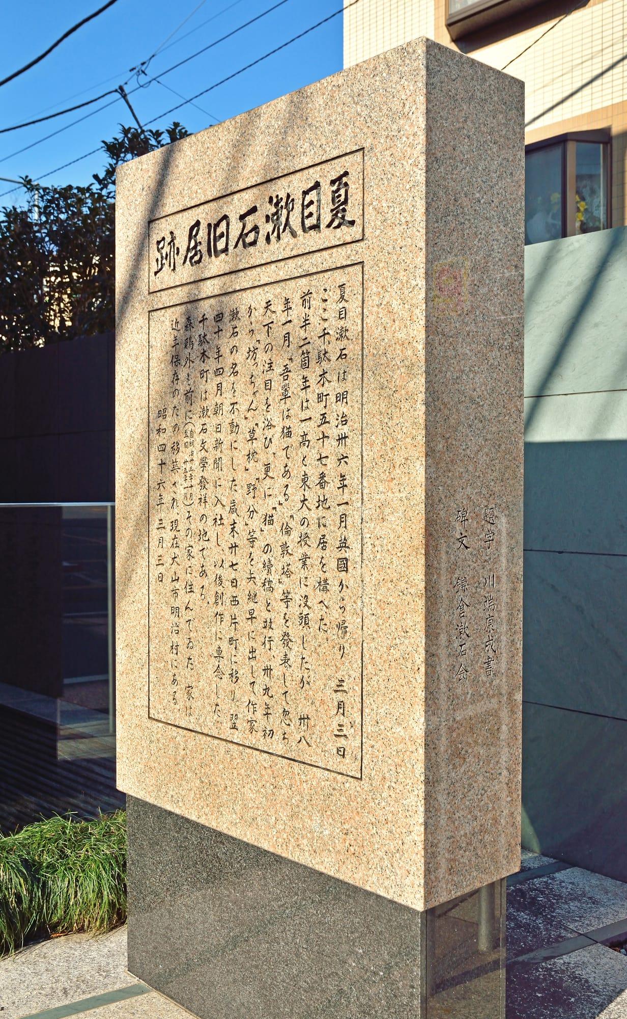 Former remaining house and side of 夏目漱石 (Sōseki Natsume) where he wrote the novel「我が輩は猫である(wagahai wa neko de aru / I'm a cat)」.