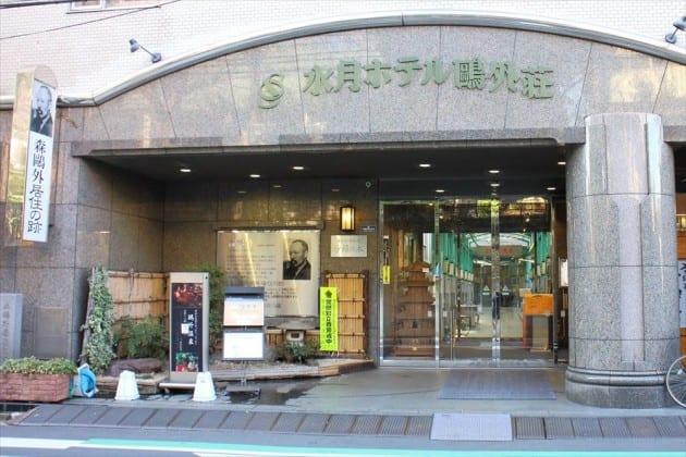 Suigetsu Hotel Ohgaisou
