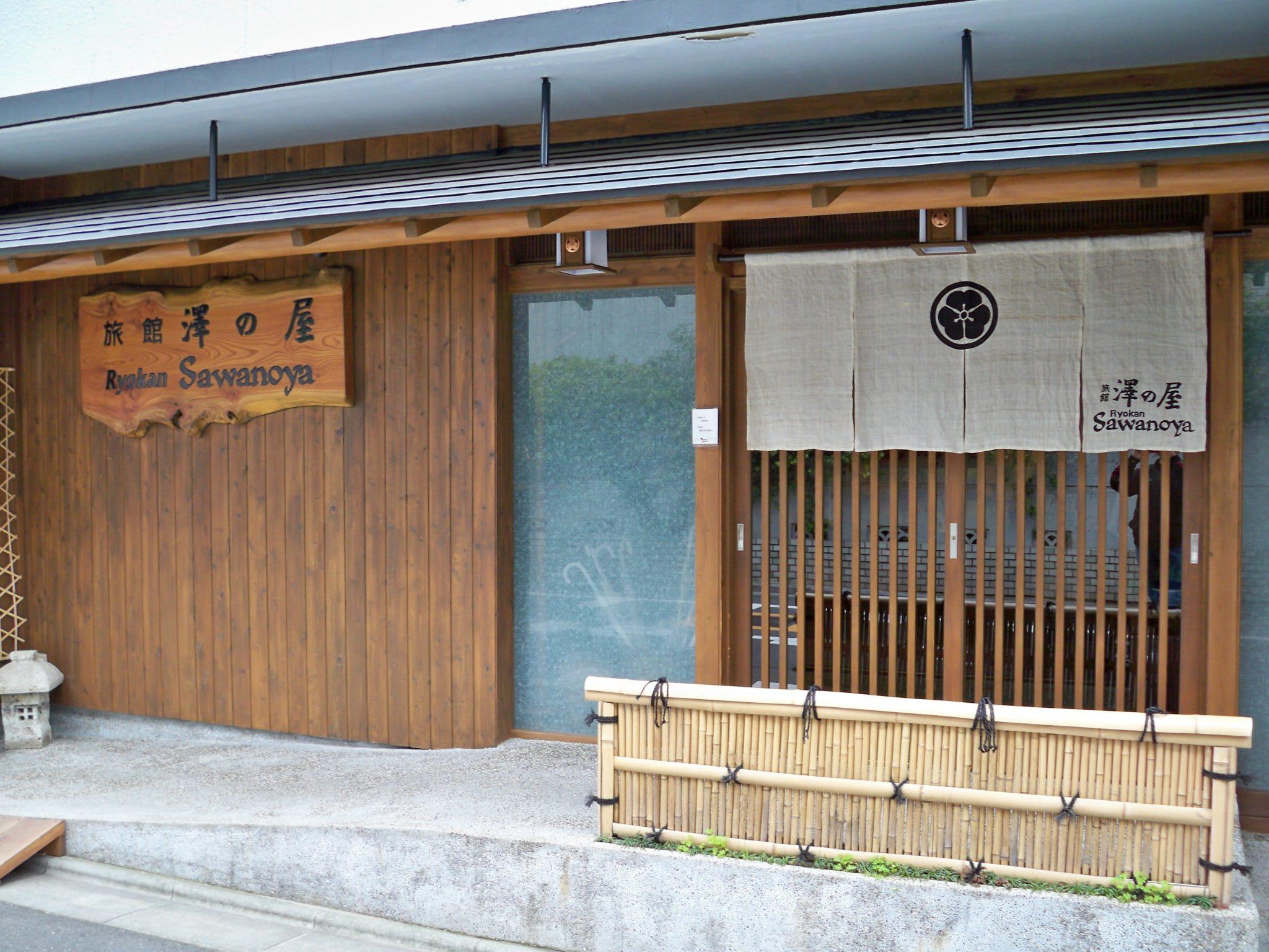 Sawanoya Ryokan (inn)