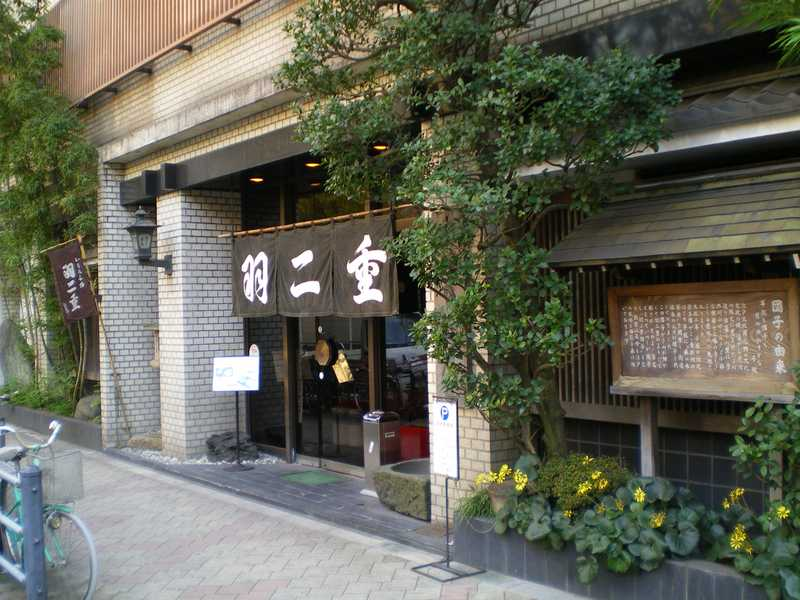 head office of Habutae Dango (dumping)