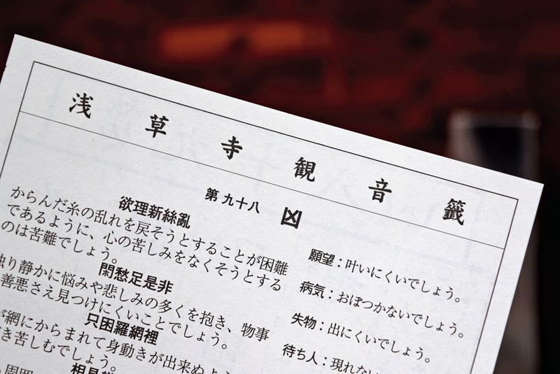 Omikuji 凶 (kyō /Curse) is lucky !?