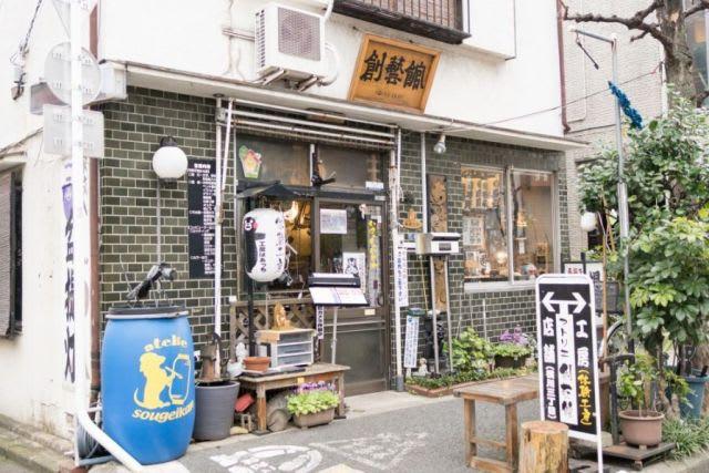 About Atelier Sougeikan