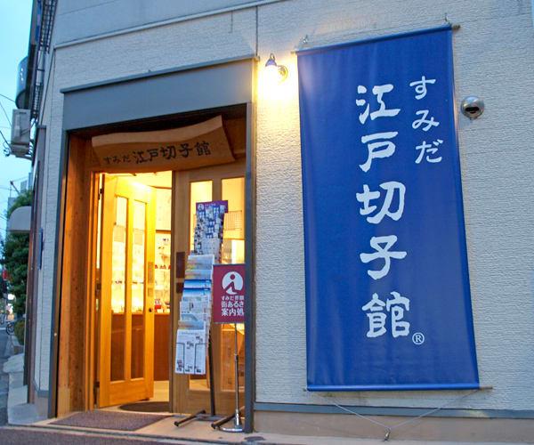 About Sumido Edo Kiriko Museum