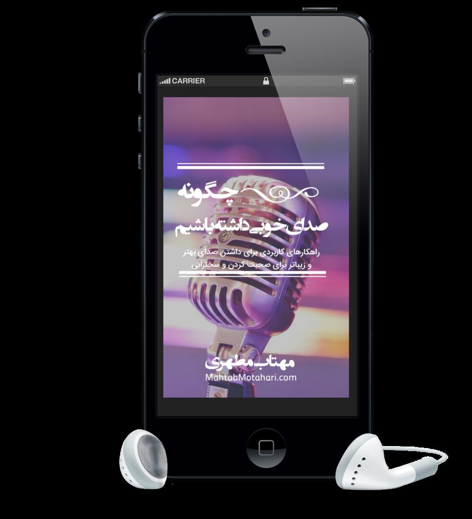 کتاب الکترونیکی چگونه صدای خوبی داشته باشیم - مهتاب مطهری