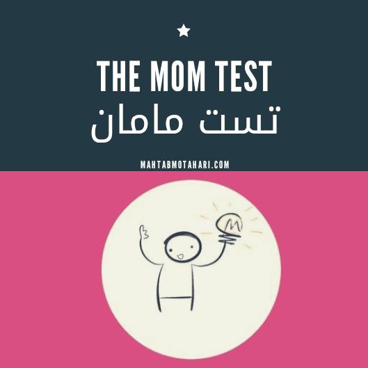 mahtabmotahari.com-The Mom Test