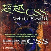 Transcending CSS in Chinese