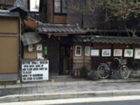SMALLEST UKIYO-E MUSEUM IN THE WORLD - Kyoto
