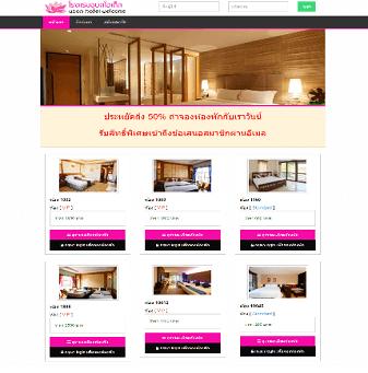 ระบบจองห้องพัก โรงแรม Ubonhotel