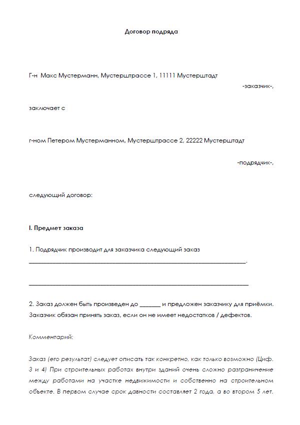 Jetzt Downloaden Werkvertrag Englisch