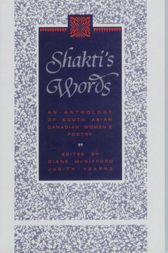 Shakti's Words cover