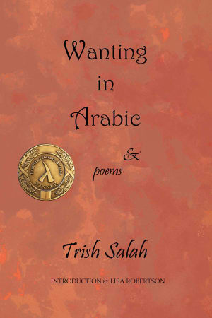 Wanting in Arabic cover