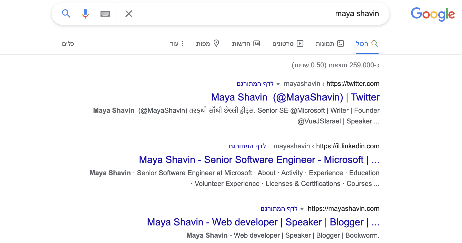 Example of searching for Maya Shavin on Google