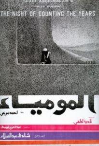 La momia - Al-mummia