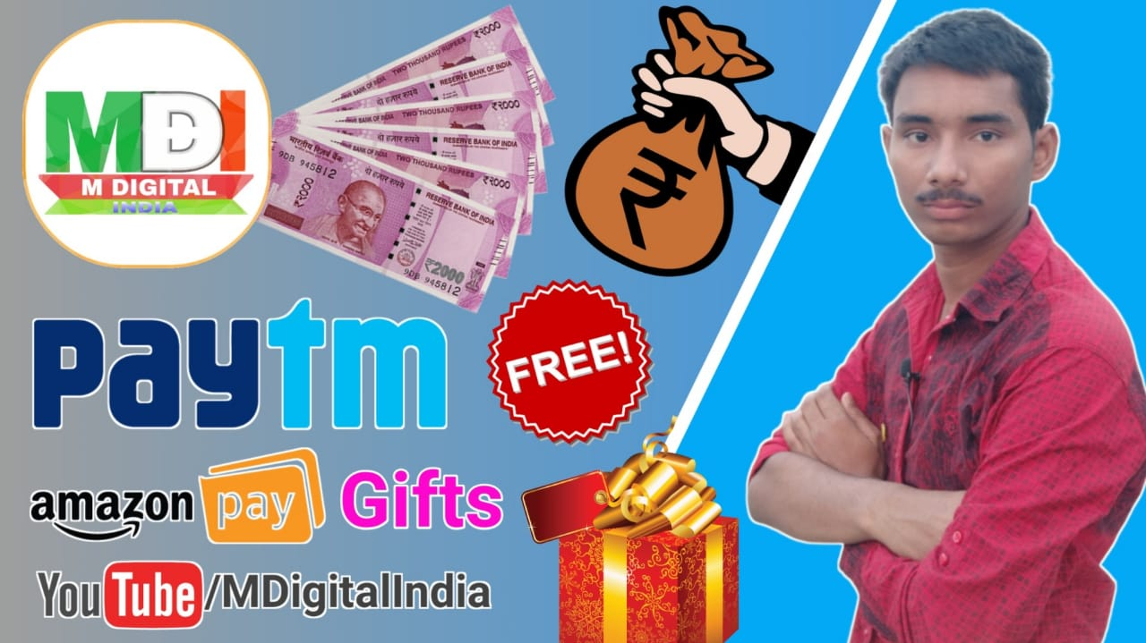M Digital India Giveaway Paytm, Amazon And more Gift Card - M
