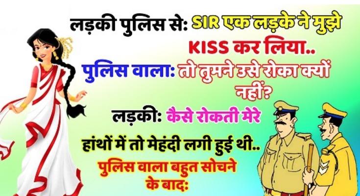 jokes in hindi 2021