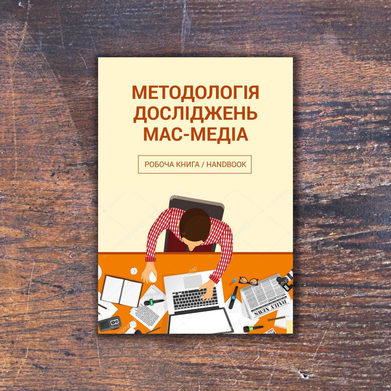 Нове видання з методології мас-медійних досліджень