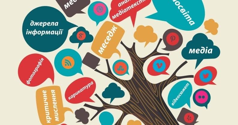 Новий проект ЗНУ з медіаграмотності для вчителів