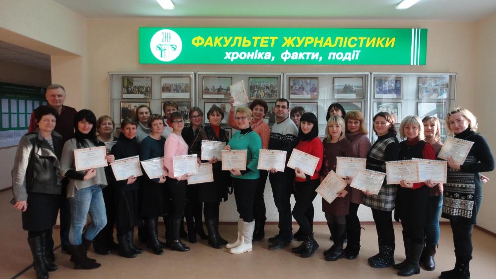У ЗНУ завершилася програма з медіаграмотності для вчителів Запорізької області