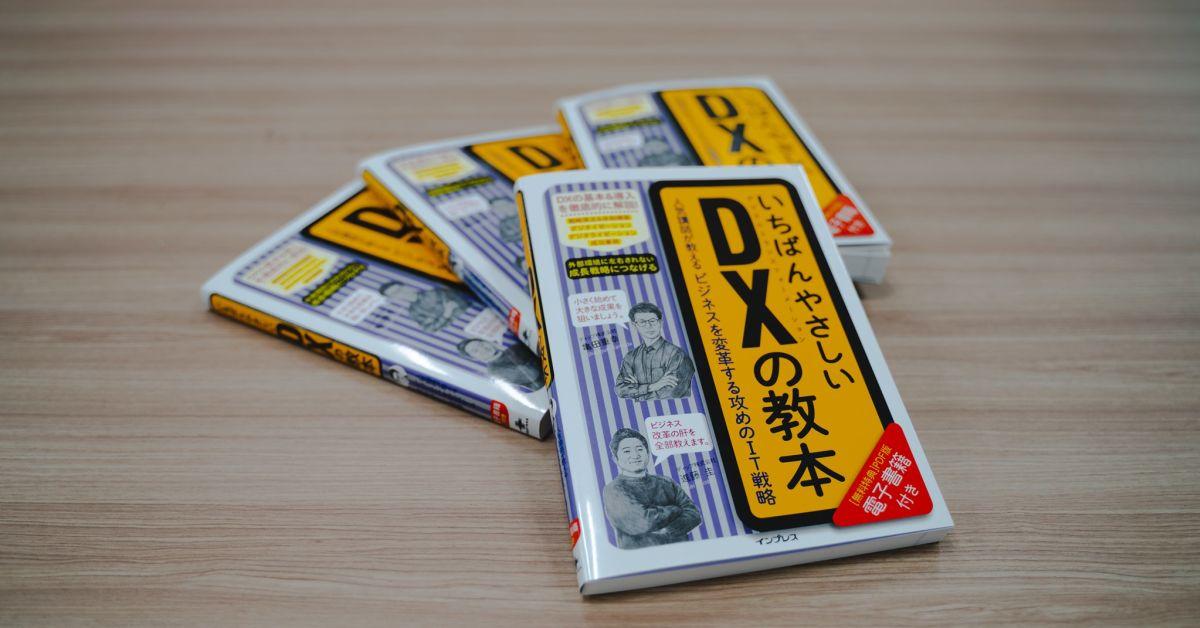 よし!いい天気だ!書籍にもなったDXプロジェクトの新メンバーを募集します