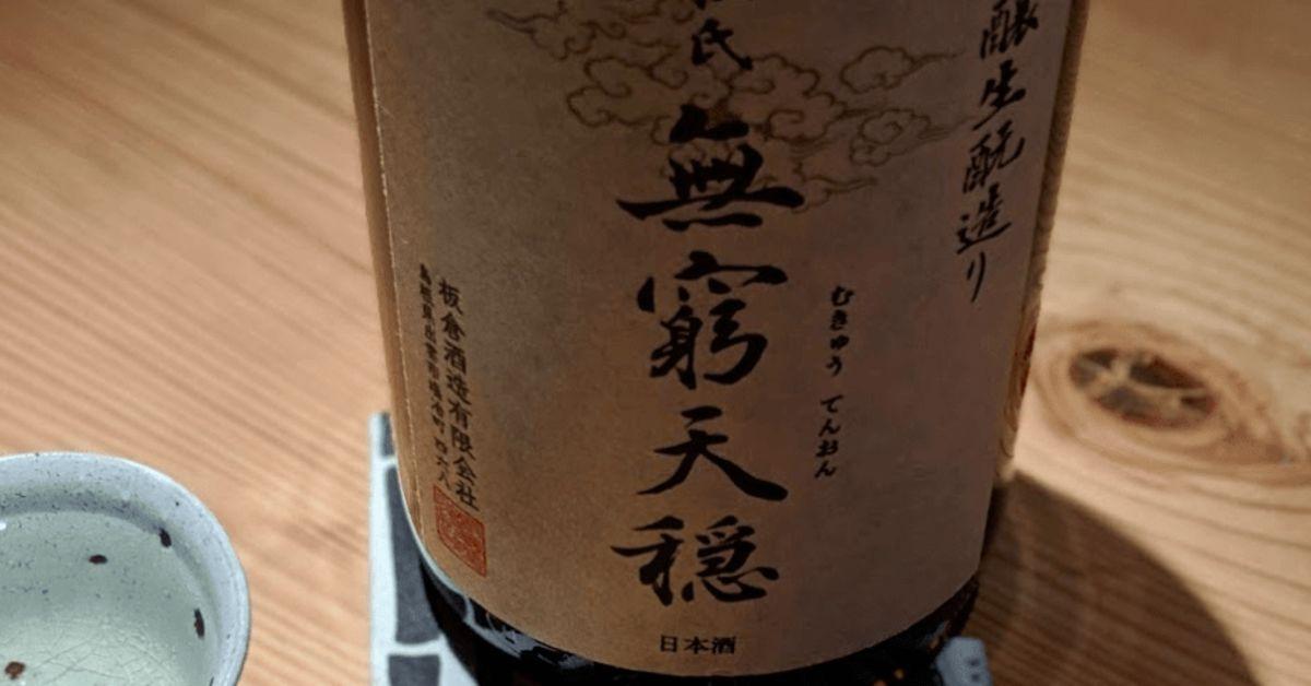 日本酒と EC の未来について話しましょう🍶