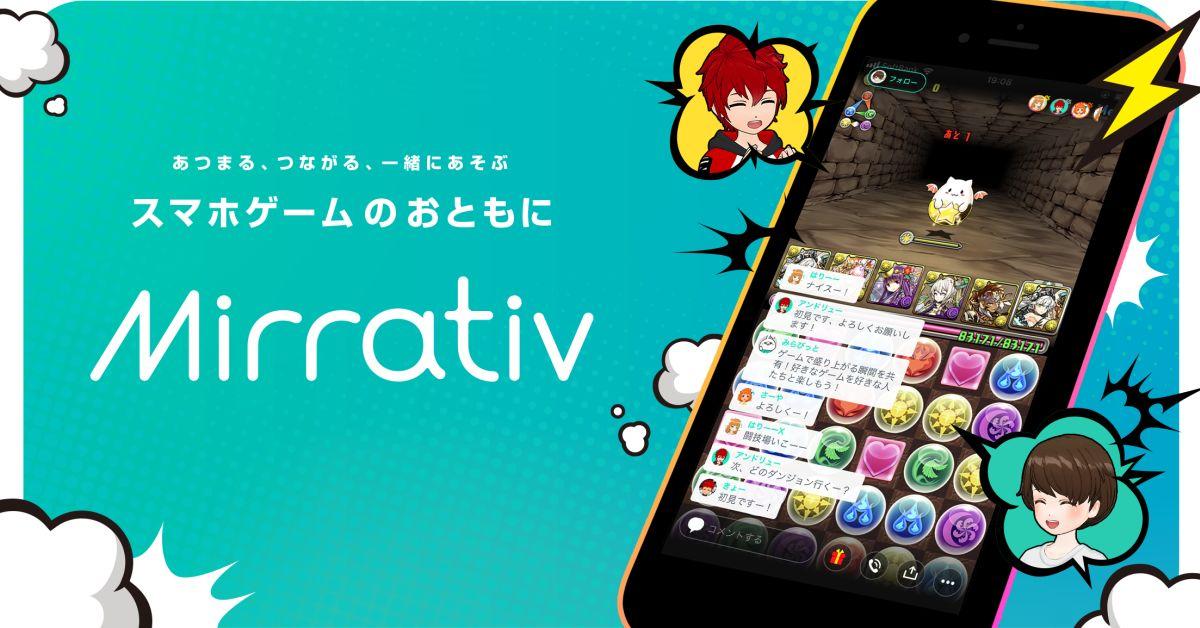 配信アプリMirrativのプロダクト開発の裏側についてお話しします!