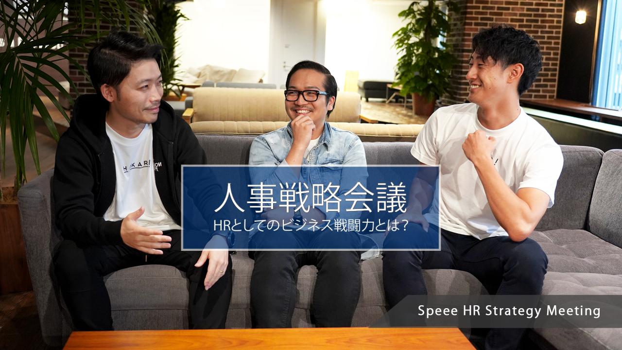 事業創出集団Speeeの社長室長と採用戦略について、お話してみませんか?