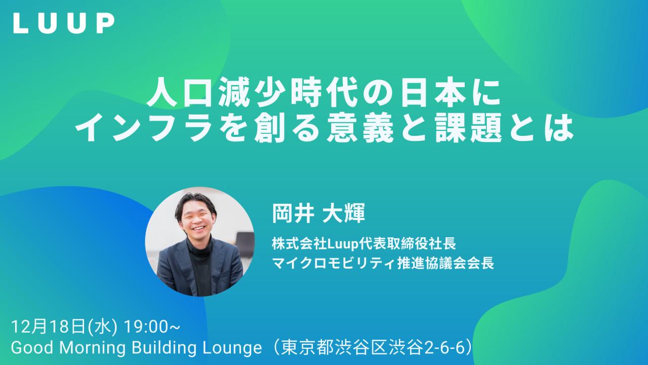 Luup代表岡井と語る、人口減少時代の日本にインフラを創る意義と課題とは