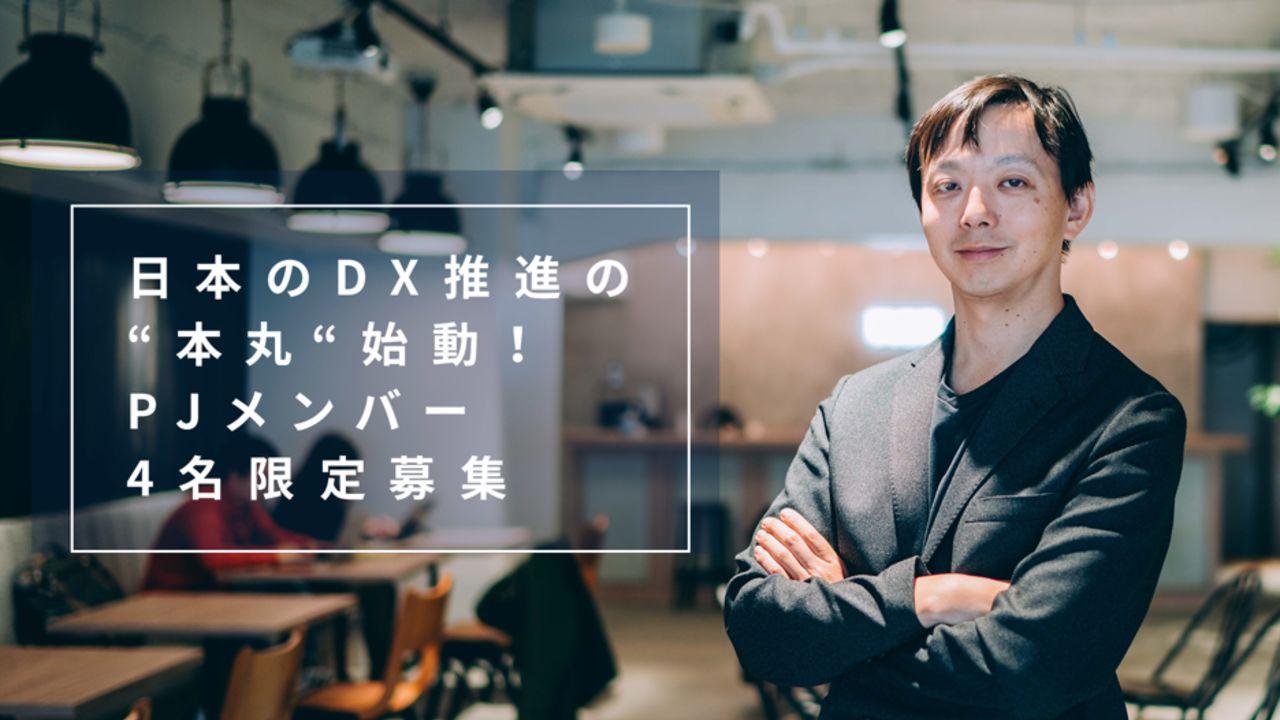 """日本のDX推進の""""本丸""""始動!PJメンバー4名限定募集"""