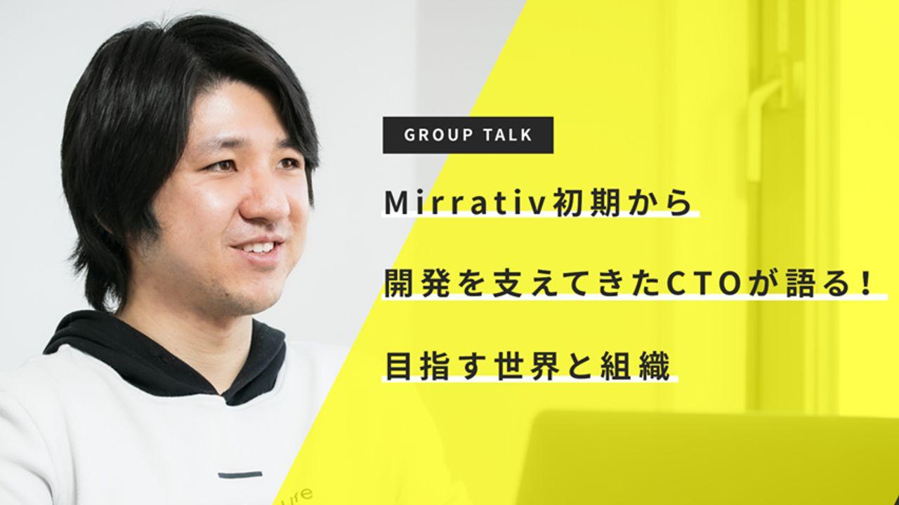 Mirrativ初期から開発を支えてきたCTOが語る!目指す世界と組織