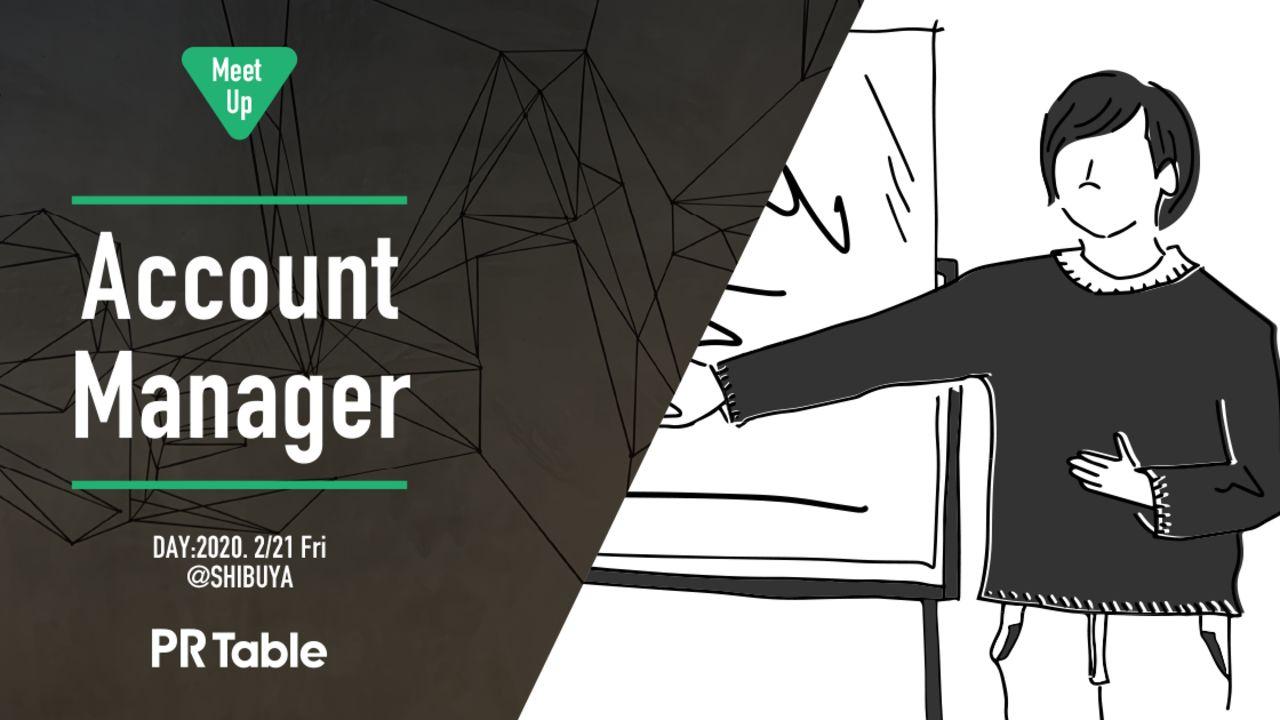 「タレントブランディング」を加速させるアカウントマネージャーの仕事術