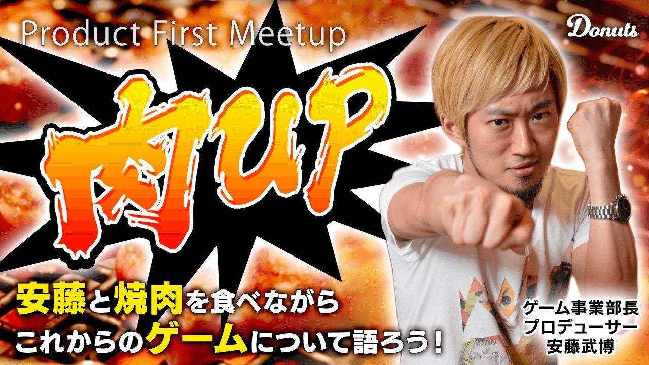 【開催中止】肉up! ゲーム企画職限定!! 焼肉会!!! vol.3