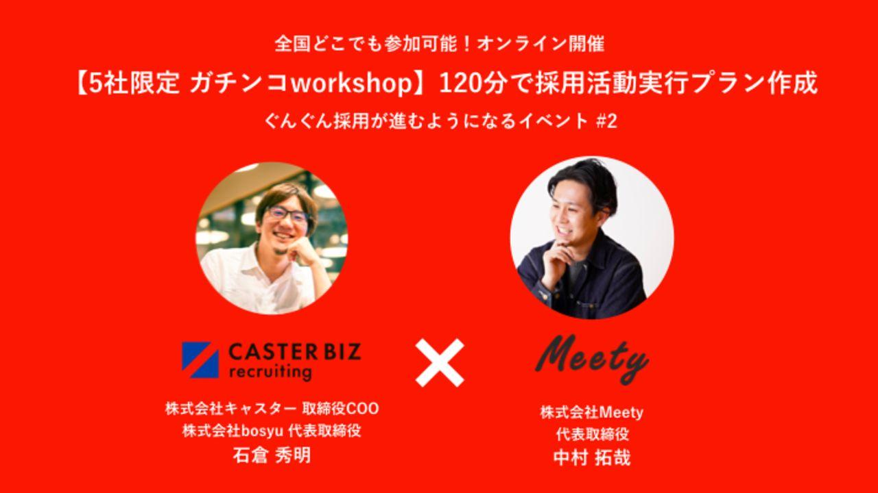 【5社限定 ガチンコworkshop】120分で採用活動実行プラン作成